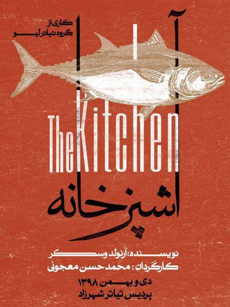 آشپزخانه حسن معجونی
