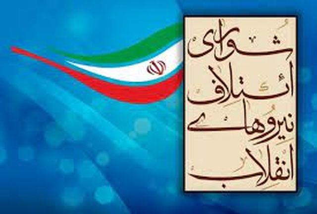اعلام لیست اولیه شورای وحدت برای شورای شهر مشهد