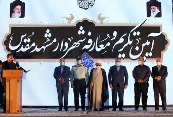 آئین تودیع و معارفه شهردار مشهد