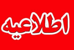 برنامه زمان و مکان برگزاری مصاحبه و تحویل مدارک معرفی شدگان کد 11دانشگاه فرهنگیان استان کرمان در سال 97 اعلام شد