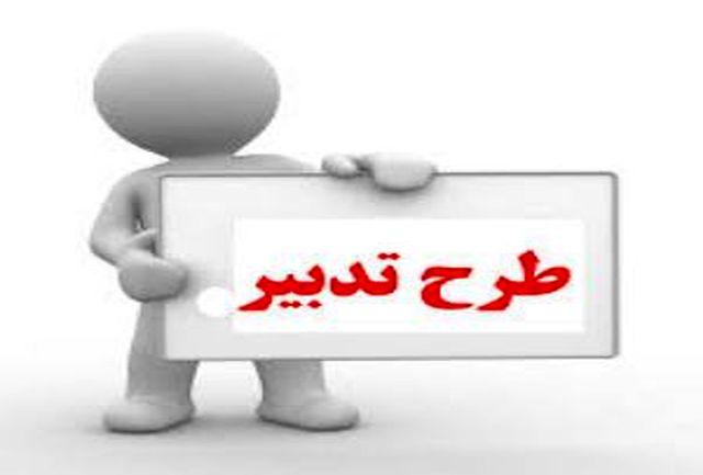 طرح آموزشی تدبیر با هدف ارتقاء کیفیت مدیریت مدارس دوره ابتدایی در البرز به اجرا در آمد