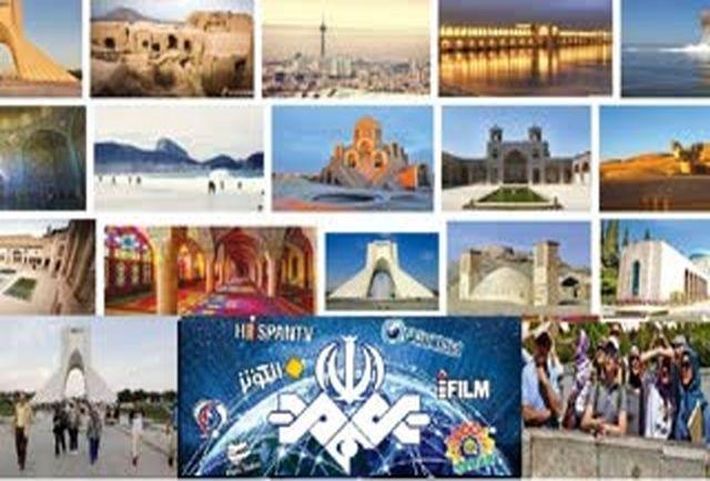 راهکارهای رسانه ای برون مرزی برای تقویت صنعت گردشگری ایران