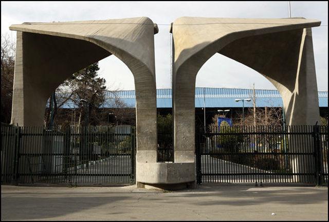 نتیجه تصویری برای دانشگاه های تهران تعطیل شد
