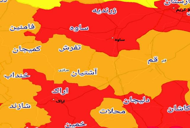 کدام شهرها یا شهرستانهای استان مرکزی از 16 فروردین 1400 قرمز یا نارنجی کرونایی هستند؟