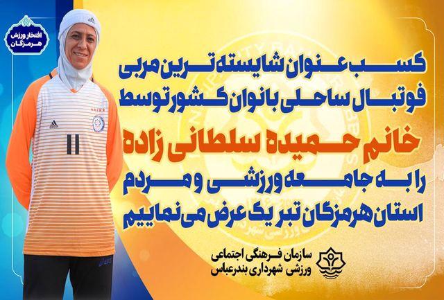 یک بانوی هرمزگانی جزء ده مربی برتر لیگ برتر فوتبال ساحلی ایران شد