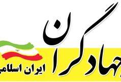 اولین بیانیه رسمی ورود به انتخابات ۱۴۰۰ جبهه جهادگران ایران اسلامی