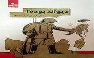 """کتاب """" دیوانه بوده !"""" با نگاهی به تاریخ آذربایجان منتشر شد"""
