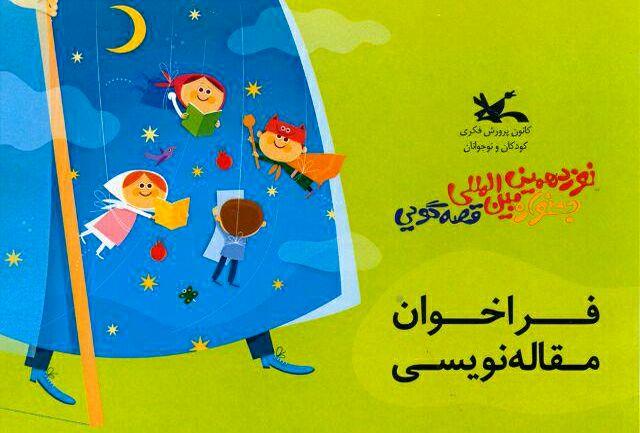 معرفی راهیافتگان بخش مقالهنویسی جشنواره قصهگویی