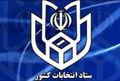 ثبت نام داوطلبان نمایندگی یازدهمین دوره ی مجلس شورای اسلامی از 10آذر ماه آغاز و به مدت یک هفته ادامه دارد