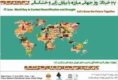 برگزاری مراسم روز جهانی مبارزه با بیابان زایی ویژه دانش آموزان قشمی