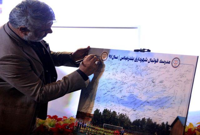 اختتامیه مدرسه فوتبال شهرداری بندرعباس برگزار شد
