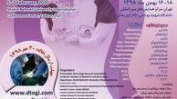 برگزاری سومین کنگره بین المللی چالشهای بالینی در مامایی، زنان و ناباروری