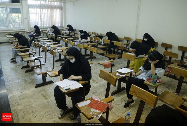 آزمون EPT دانشگاه آزاد ۳ بهمن برگزار میشود