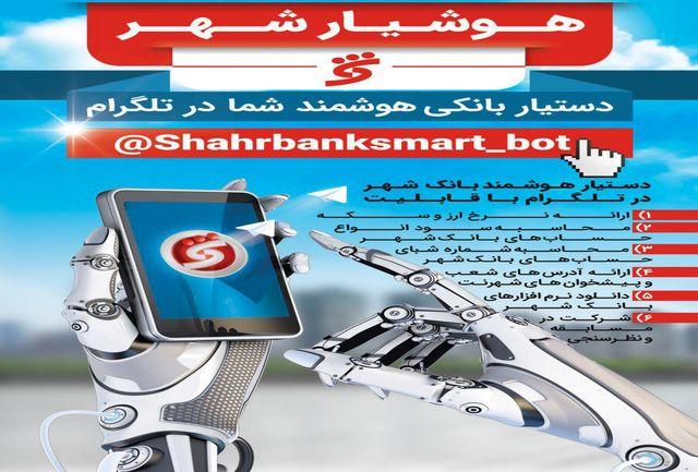 دستیار بانکی هوشمند در تلگرام فعال شد