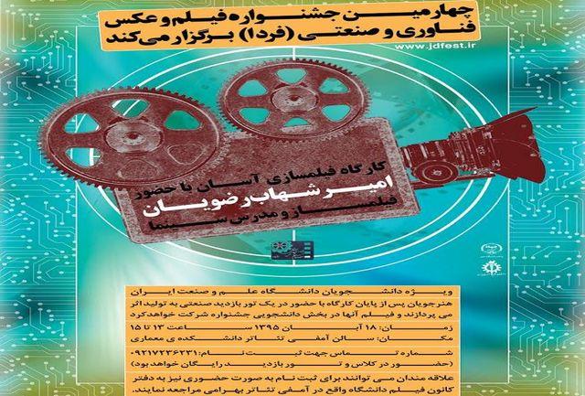 کارگاه فیلمسازی آسان توسط امیرشهاب رضویان در دانشگاه علم و صنعت