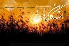 دیدار با خانواده شهید سید مهدی هاشمی