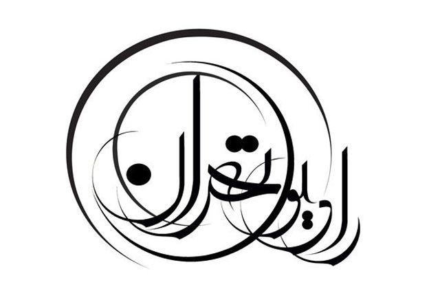 واکاوی موضعات سیاسی و اقتصادی در رادیو تهران