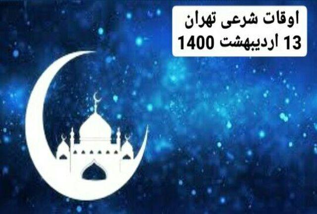 اوقات شرعی تهران در 13 اردیبهشت 1400