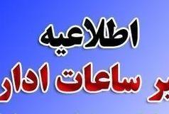تغییر ساعت کار ادارات زنجان تا پایان تیرماه سال جاری