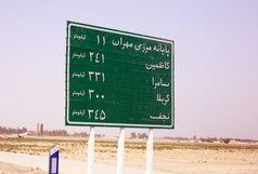 تردد خودروهای شخصی از پل زائر به طرف مرز مهران ممنوع شد