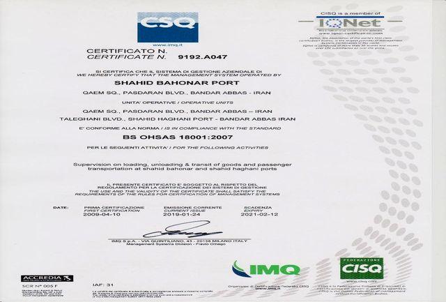 اجرای موفق ممیزی سیستم مدیریت یکپارچه بر اساس استانداردهای جهانی