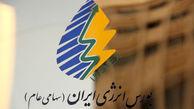 گازوئیل شرکت ملی پخش فرآوردههای نفتی در بورس انرژی ایران به فروش میرسد
