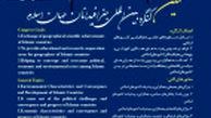 ششمین کنگره بینالمللی جغرافیدانان جهان اسلام برگزار میشود