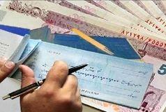 اطلاعیه مهم بانک مرکزی در خصوص دسته چک های قدیم