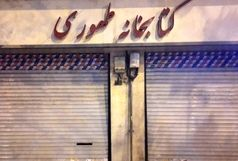 آیا کتابخانه قدیمی تهران تعطیل میشود؟