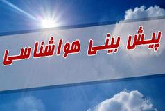پیش بینی آب و هوای کشور برای امروز تا سه شنبه 13 خرداد 99