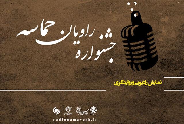حمایت همه جانبه رادیو نمایش از جشنواره «راویان حماسه»