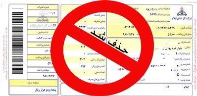 حذف قبض کاغذی گاز در کردستان