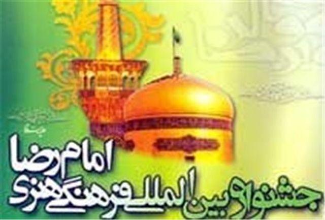 فراخوان نهمین دوره جشنواره بینالمللی امام رضا سیستان و بلوچستان منتشر شد