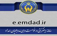 پاسخگویی غیرحضوری به درخواستهای مددجویان از طریق سامانه الکترونیکی کمیته امداد