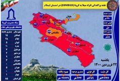 آخرین و جدیدترین آمار کرونایی استان ایلام تا 22 فروردین 1400