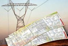 حذف قبض کاغذی برق