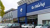 اسامی برندگان پیش فروش 6 محصول ایران خودرو اعلام شد- آبان1400