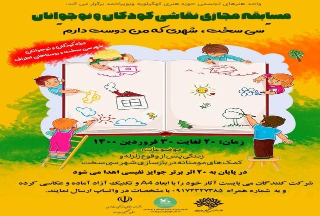 معرفی برگزیدگان مسابقه نقاشی کودکان سی سخت شهری که من دوست دارم