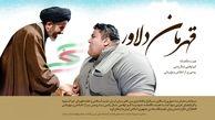 پیام تسلیت نماینده ولی فقیه در آذربایجان غربی در پی درگذشت جهان پهلوان سیامند رحمان