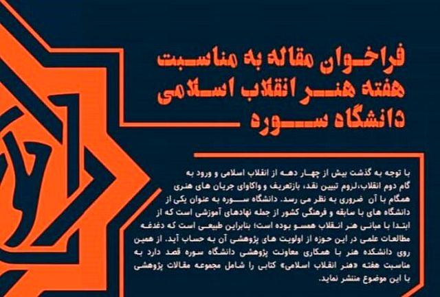 دانشگاه سوره مقالات هنر انقلاب اسلامی را منتشر میکند