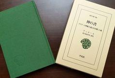 «الهینامه» عطار به زبان ژاپنی ترجمه شد