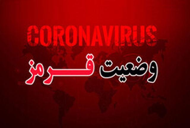 چهار شهر کردستان همچنان در وضعیت قرمز کرونا قرار دارد