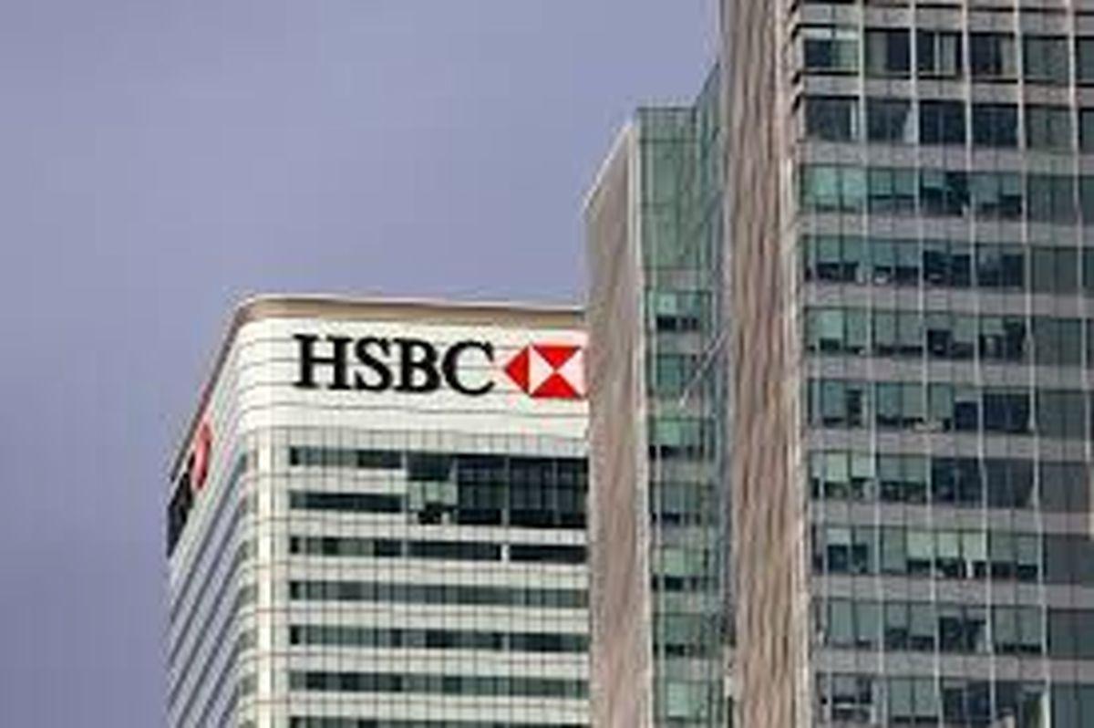 وام ۵ میلیارد دلاری HSBC به شرکتهای اماراتی