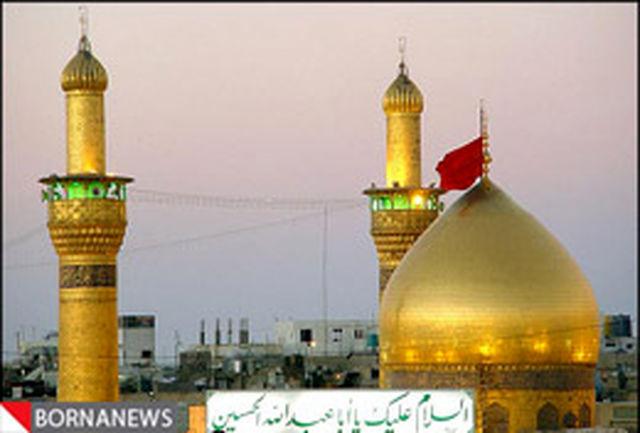 اعلام شرایط و تعهدات بیمه زائران عتبات عالیات عراق