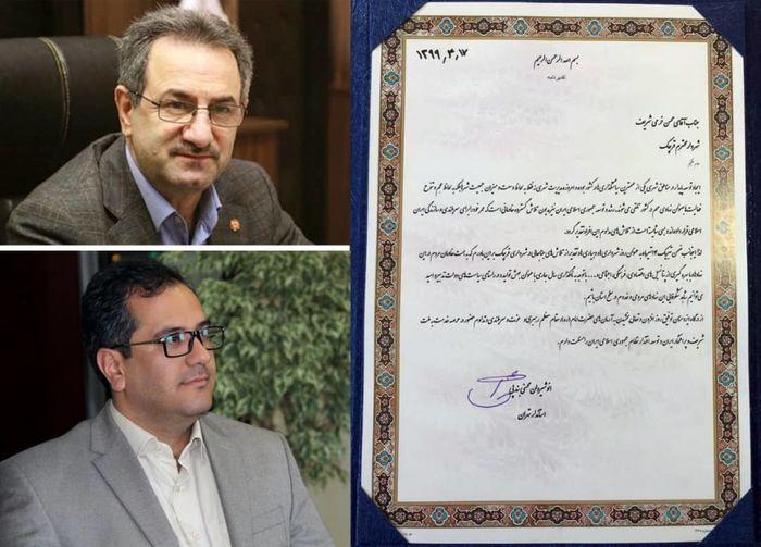 تقدیر استاندار تهران از شهردار قرچک