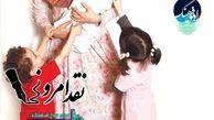 بررسی اشتغال زنان و فرزندآوری در «نقد امروز»
