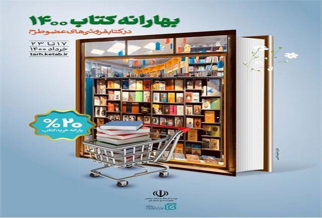 بهارانه کتاب با مشارکت هشت کتابفروشی در خراسان شمالی آغاز شد