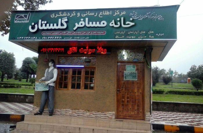 جلوگیری از فعالیت 4 خانه مسافر غیرمجاز در استان