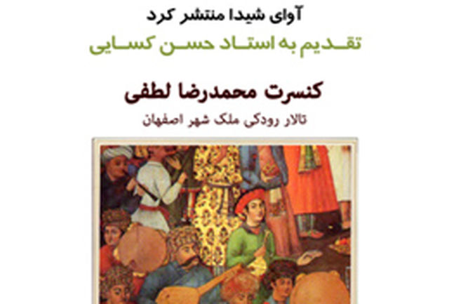 آلبوم «هنر بداههنوازی» محمدرضا لطفی منتشر شد