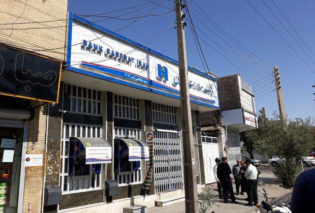 سرقت از بانک در ساوه